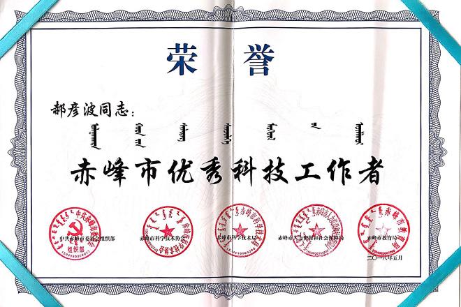 赤峰市优秀科技工作者