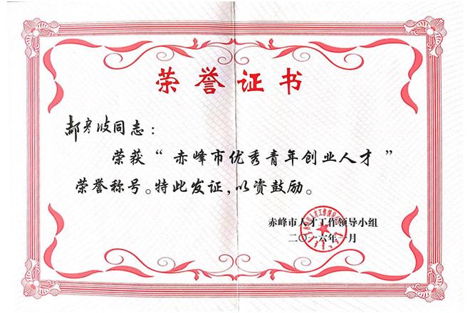 赤峰市优秀青年创业人才